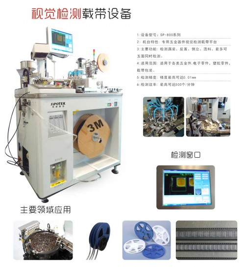 Machine vision inspection systems and its manufacturers suppliers and factory coupon code: freeshipping on any order from topvision.net https://www.topvision.net/vision-machines Machine Vision inspection systems are largely used nowadays for inspection and security purposes. Machine Vision inspection systems or machine vision systems use machine-imaging to capture and inspect a picture and find anomalies in it. This automated technology is used for industrial and manufacturing purposes. 2D and 3D automated inspections are very common these days. Machine vision systems undertake complex industrial tasks with ease and reliability. The algorithms and ways used by the industrial computer vision technology are the same as those used by the government with the military operations of computer vision. Computer vision is a part of artificial intelligence that is based upon the acquisition and processing of images. Automated Vision Inspection Machines