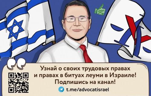 адвокат Израиль